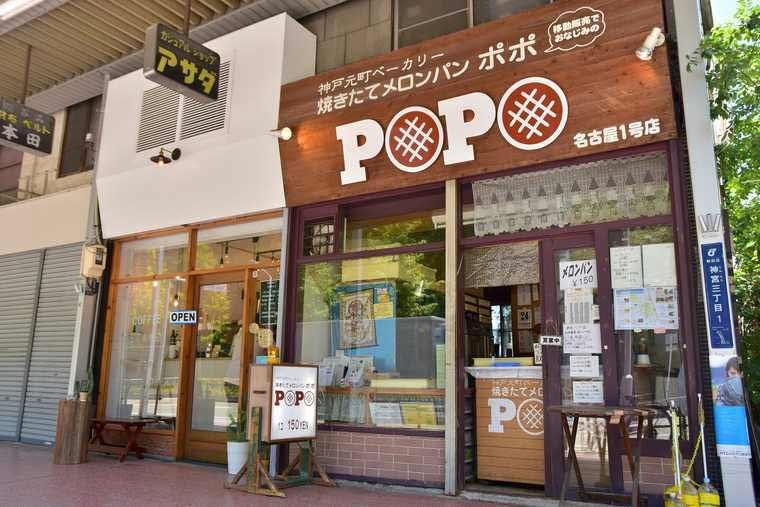 熱田神宮商店街 焼きたてメロンパン POPO