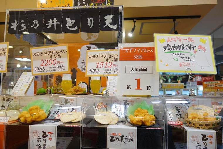 別府温泉 杉乃井ホテル「土産物コーナー」