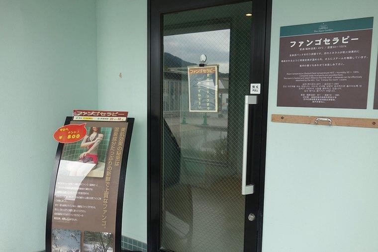 別府温泉 杉乃井ホテル「ファンゴセラピー」