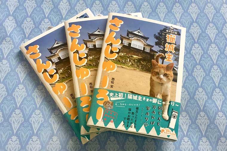 猫城主さんじゅーろーに関する書籍
