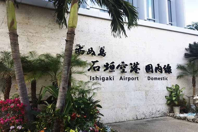シリーズ「がん患者さんが見つけた旅の喜び」 石垣空港