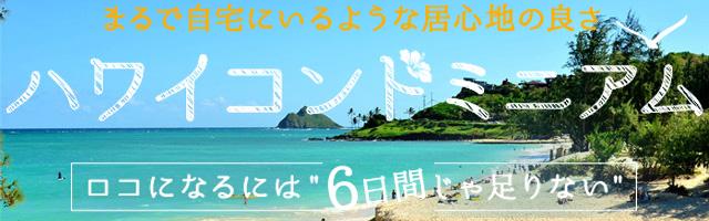 憧れの暮らす旅を実現!ハワイコンドミニアムステイ
