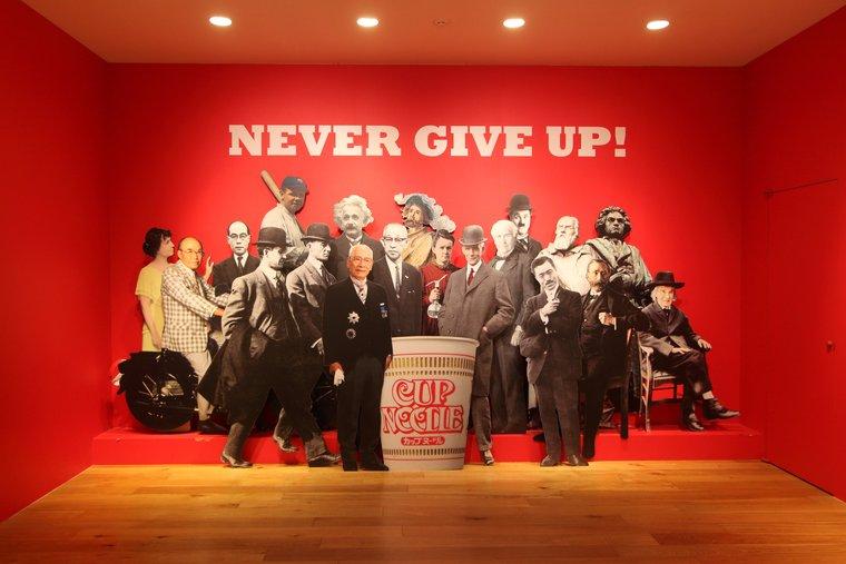 カップヌードルミュージアム 横浜 「あきらめない」展示