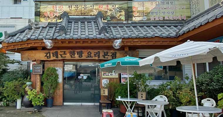 韓方カルビ