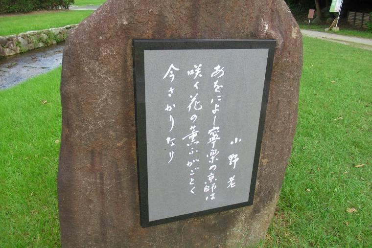 大宰府政庁跡の「万葉歌碑」