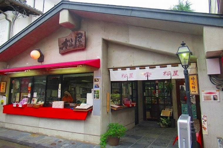 松屋  維新の庵(いおり)