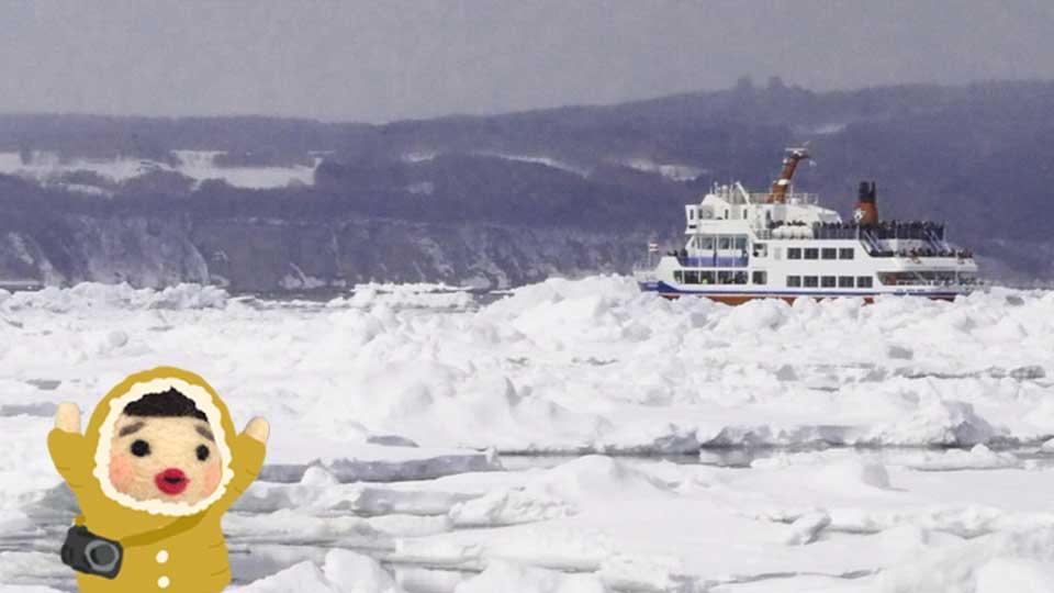 冬の北海道:網走でおーろら号に乗って流氷見に行ってみた