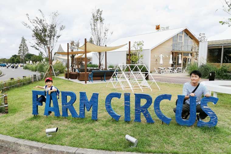 3つのテント風の小屋が並んだFARM CIRCUS