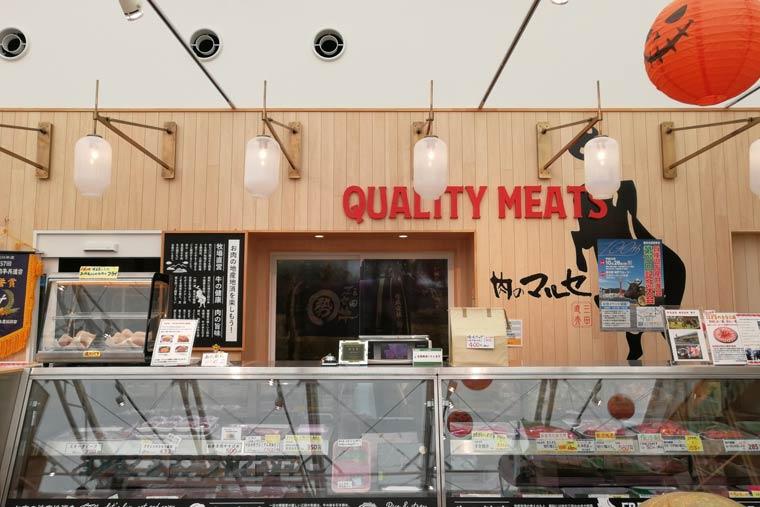 地元で長く愛されている精肉店「肉のマルセ」