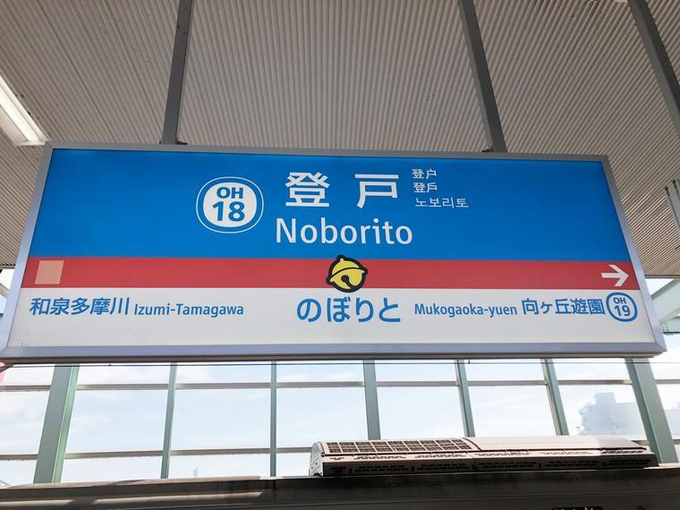藤子・F・不二雄ミュージアム アクセス