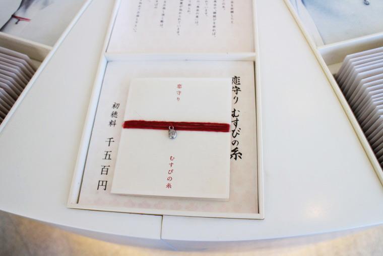 宝満竈門神社の恋守り むすびの糸