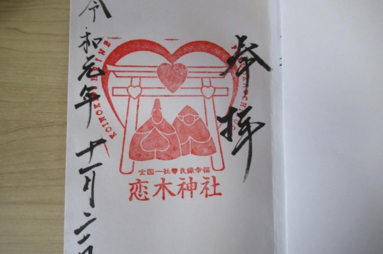 恋木神社の御朱印