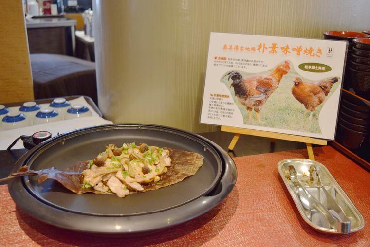 岐阜都ホテル 奥美濃古地鶏の朴葉味噌焼き