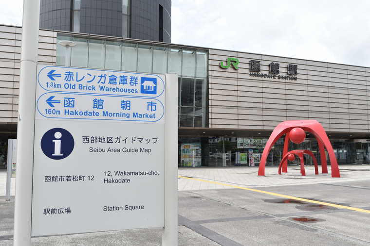 函館朝市 JR函館駅から徒歩約1分