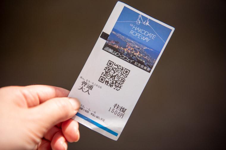 箱館山ロープウェイの往復チケット