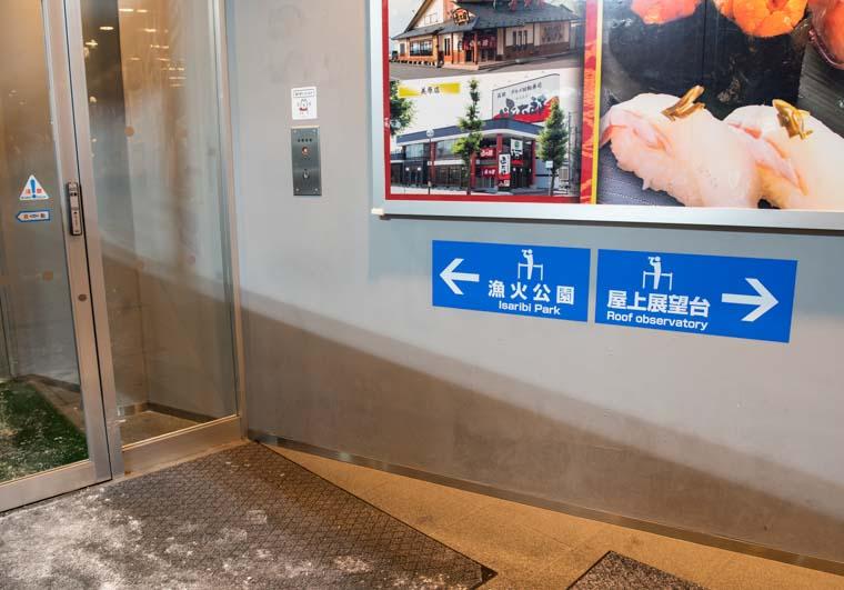 箱館山ロープウェイの山頂駅