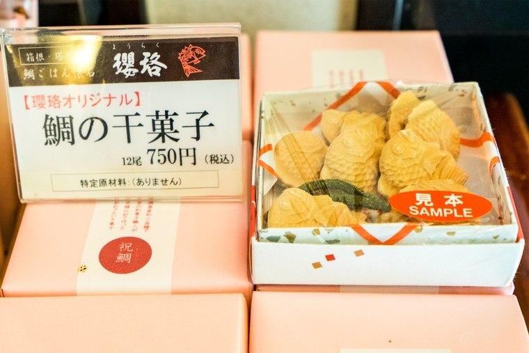 瓔珞オリジナル「鯛の干菓子」