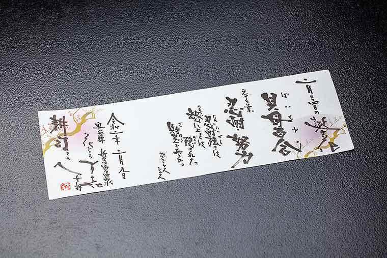 奥飛騨温泉郷 花ごころ万喜(ばんき) 夕食 女将手書きの花言葉