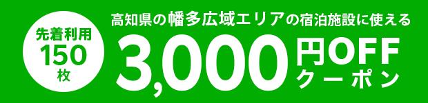 幡多の宿泊で使える3,000円クーポン