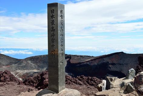 富士山登頂と「おはちめぐり」