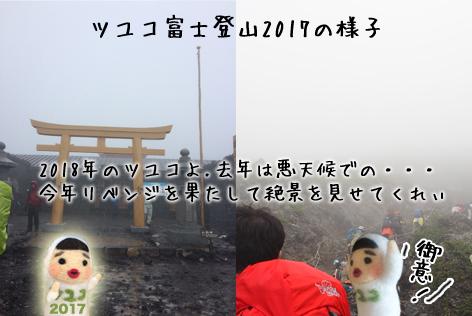 リベンジ富士登山