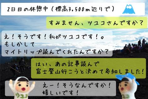 ツユコ、読者様に出会う