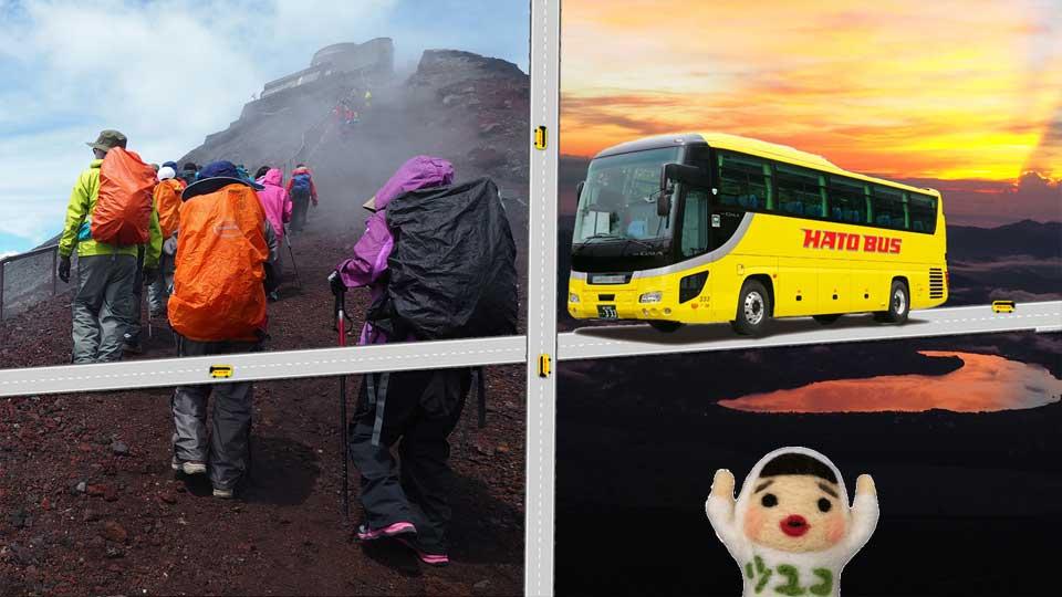 富士登山のバスツアー行ってみた~はとバスリベンジ編~