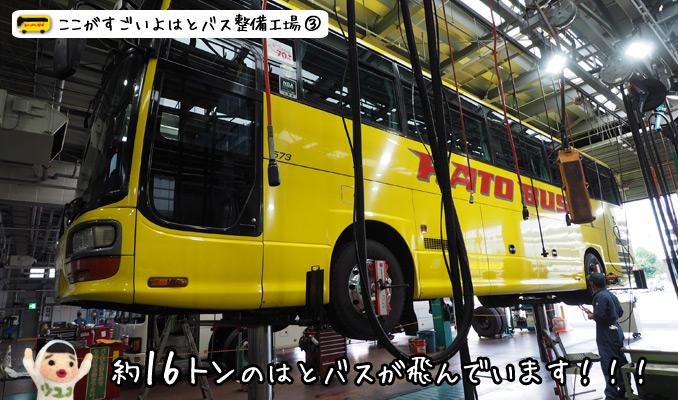 はとバス整備工場