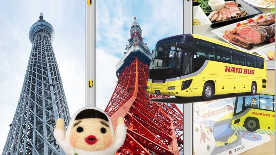 はとバスツアー東京二大タワー競演(東京スカイツリー®&東京タワー)編