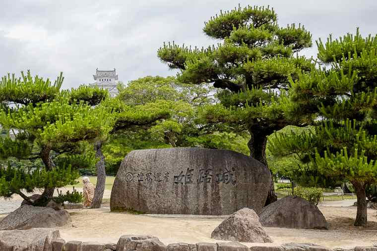 世界遺産姫路城の石碑