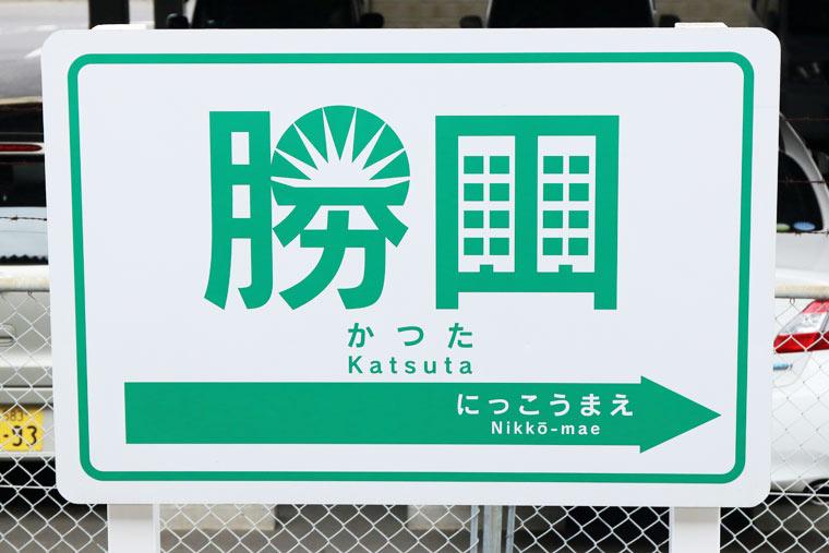 ひたちなか海浜鉄道 勝田駅の駅名標
