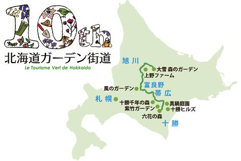 北海道ガーデン街道10周年
