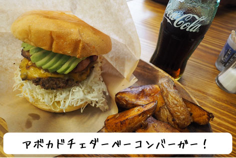 ハイドゥンハンバーガー