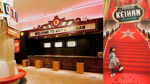 ユニバーサル・スタジオ・ジャパン子連れ旅行におすすめ!「ホテル京阪 ユニバーサル・シティ」