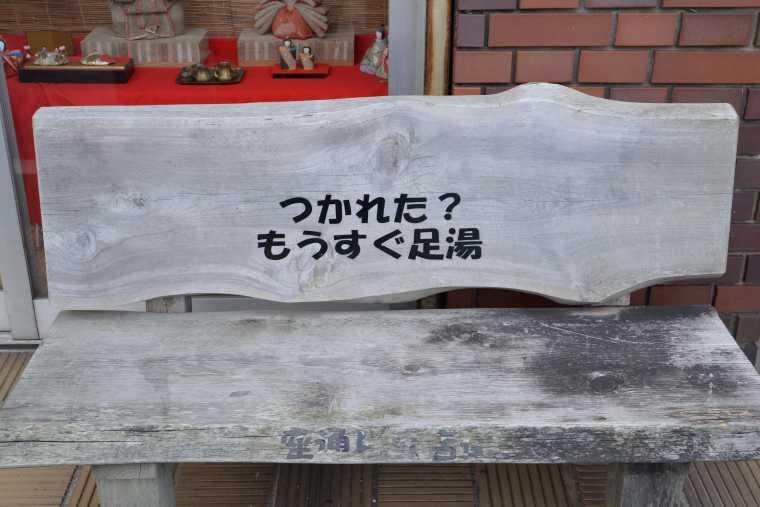 稲取のベンチ