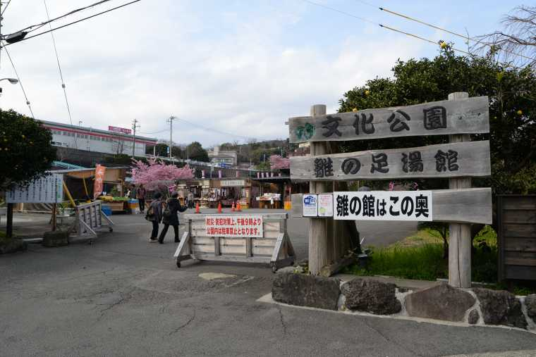 稲取文化公園