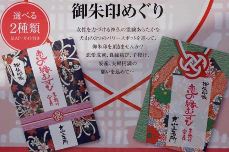 犬山城周辺 三光稲荷神社 恋の縁むすび御朱印めぐり