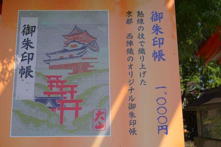 犬山城周辺 三光稲荷神社の御朱印帳