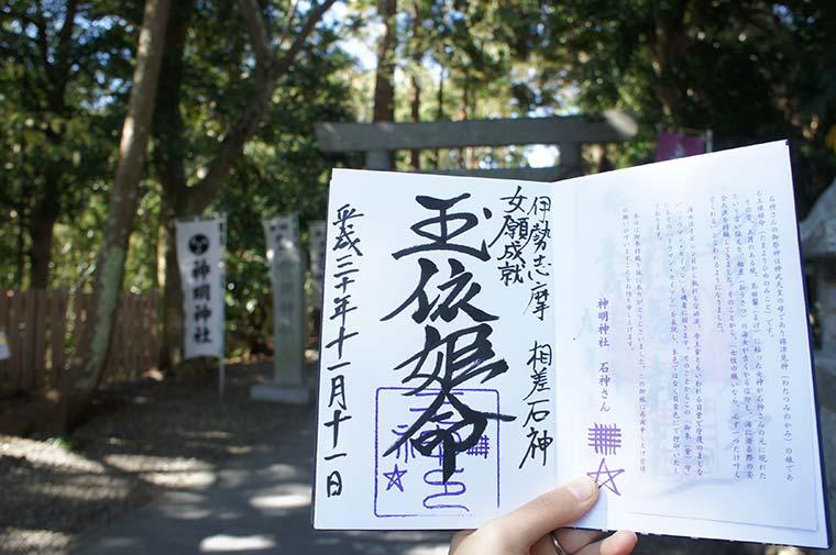 石神さん(神明神社) 御朱印