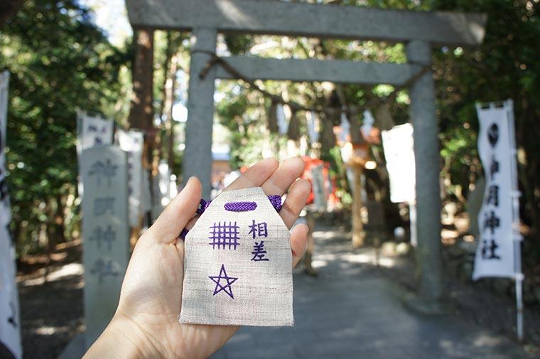 石神さん(神明神社) お守り