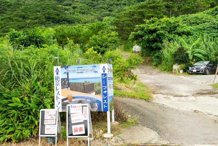 石垣島 シーフォレスト