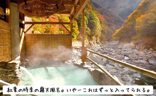 紅葉時露天風呂