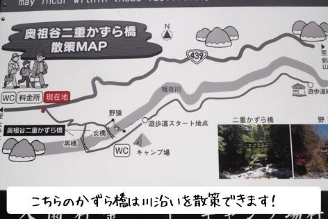 奥祖谷マップ