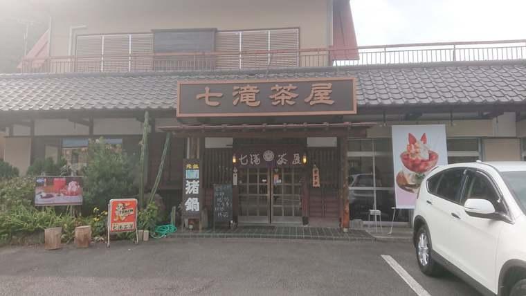七滝茶屋 クラッシュド・ストロベリー