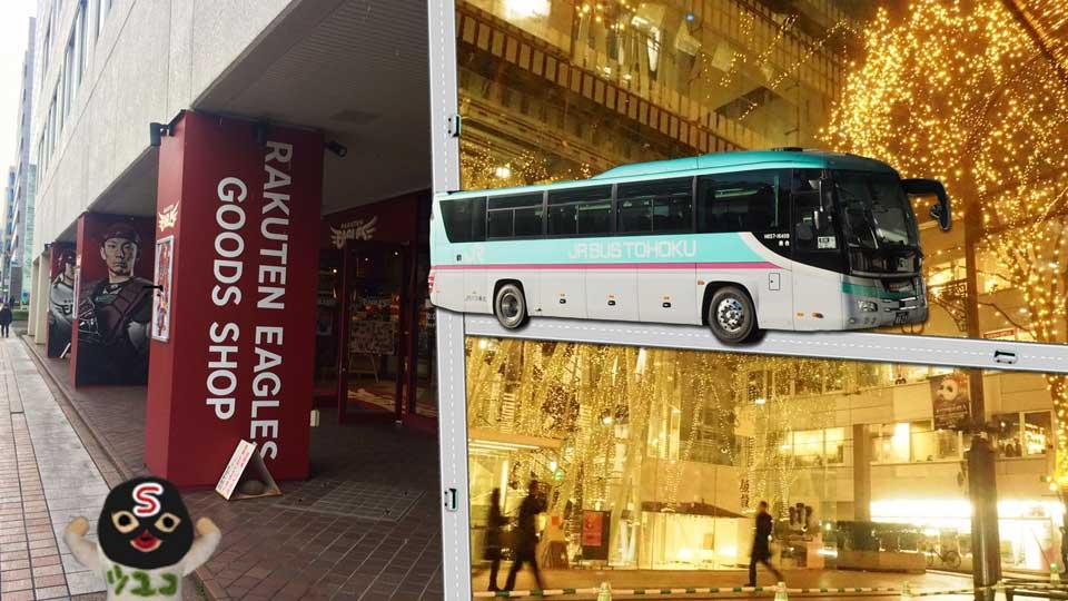 高速バスで仙台まで行ってみた~昼便利用で新宿から仙台まで~