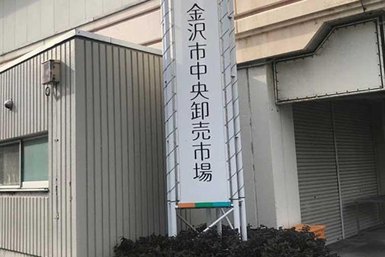 金沢中央卸売市場