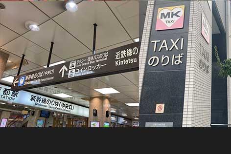 京都駅八条口から向かいましょう