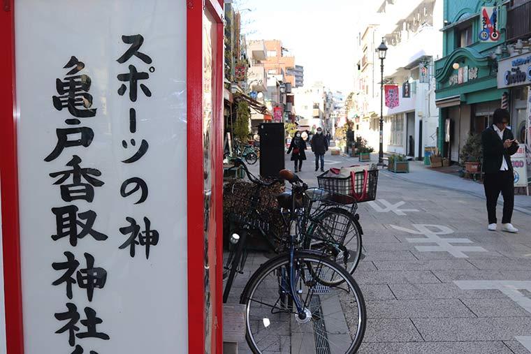 亀戸香取勝運商店街