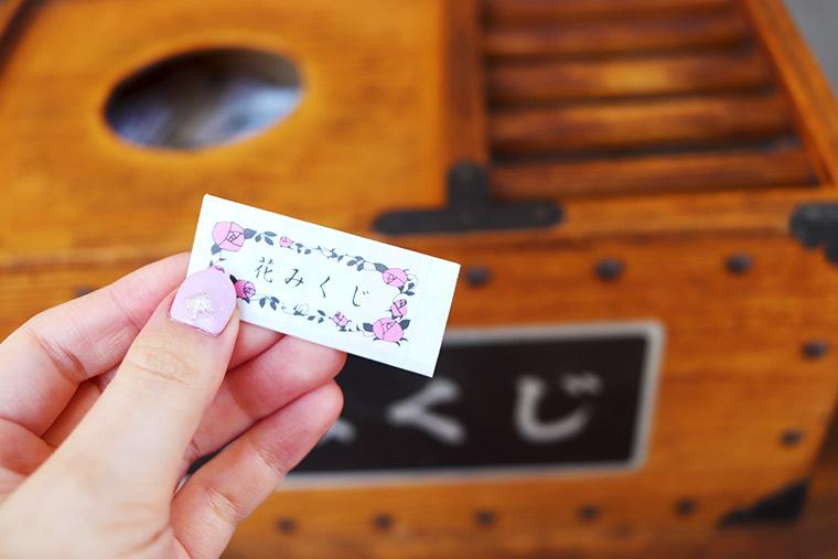 亀戸香取神社の花みくじ