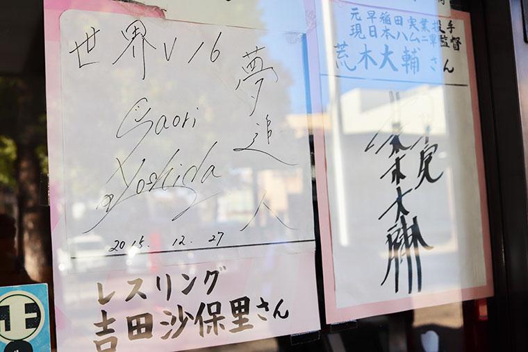 有名アスリートのサインがたくさん掲示されている